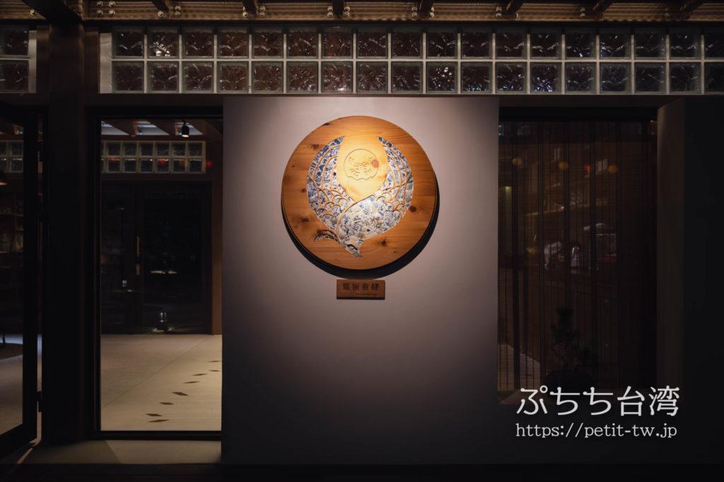 台南の旧料亭の鶯料理のオブジェ