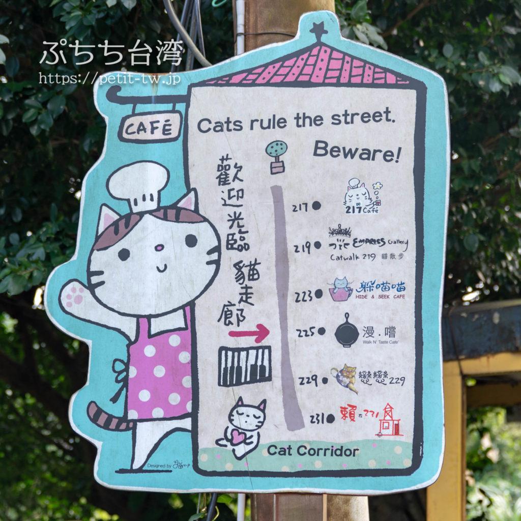 台湾の猴硐猫村のカフェの案内看板