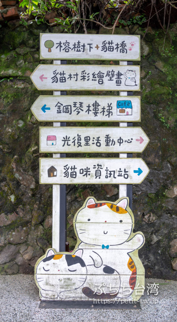 台湾の猴硐猫村の案内看板
