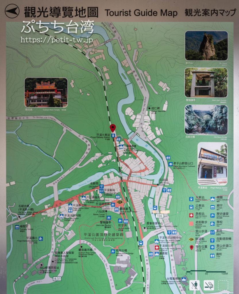 平渓線の平渓駅の周辺地図、マップ