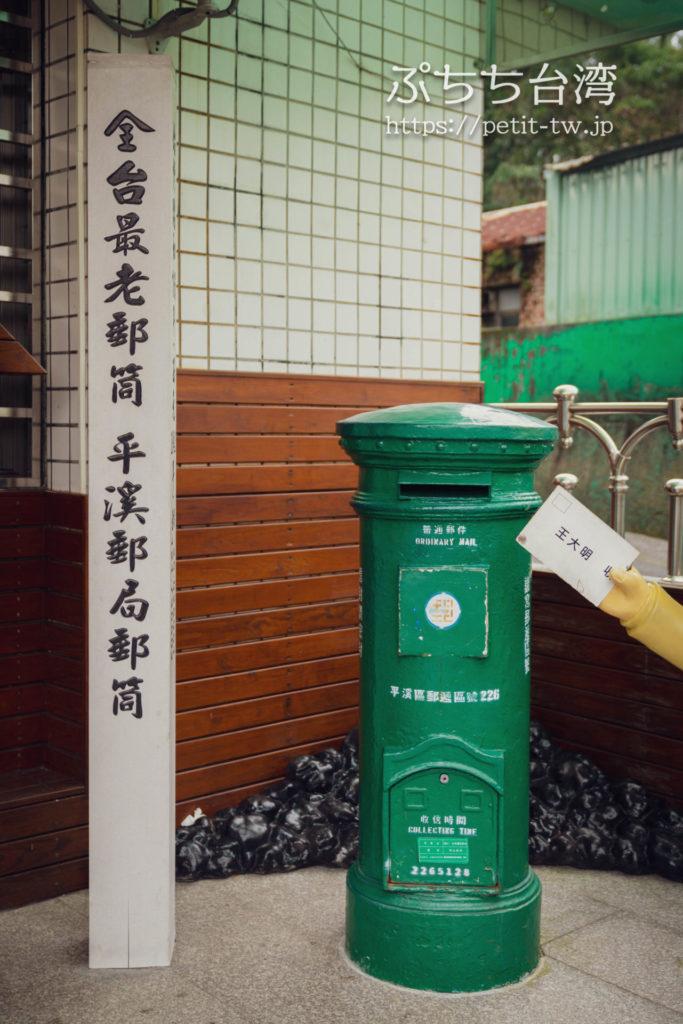 平渓老街の郵便局のポスト