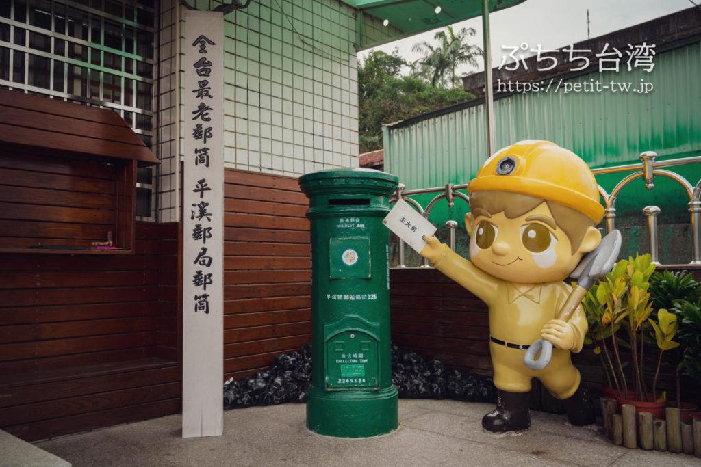 平渓老街の郵便ポスト