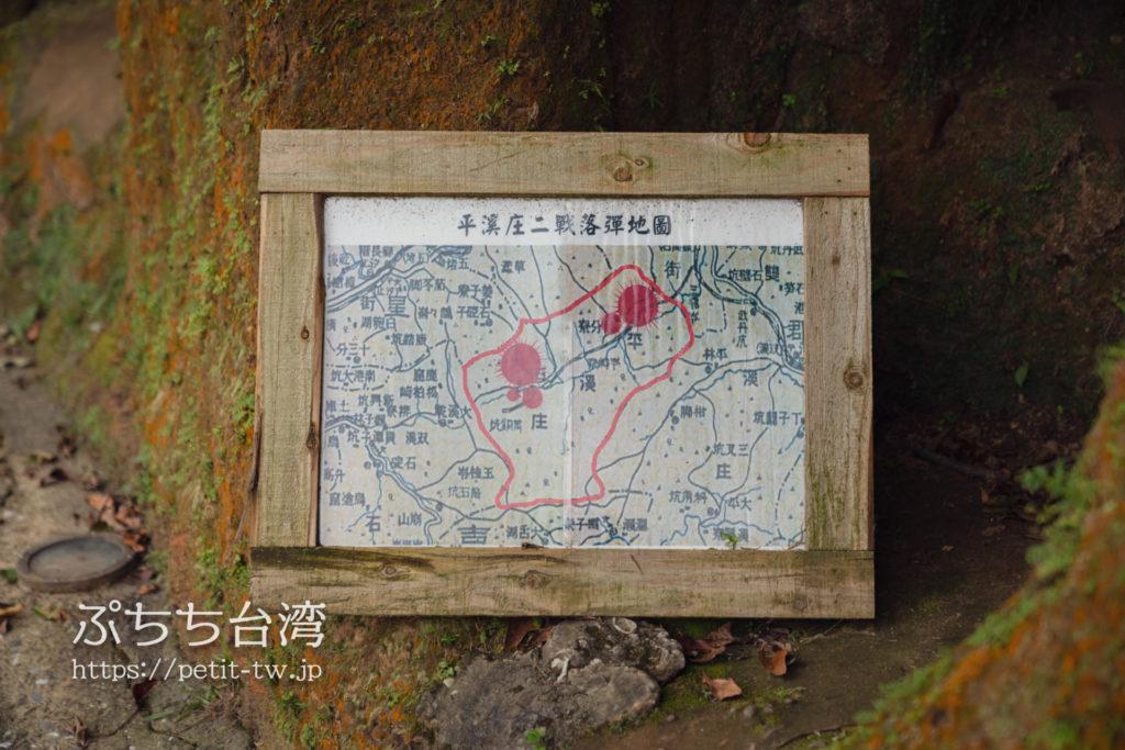 平渓駅にある日本統治時代の防空壕の空襲の地図