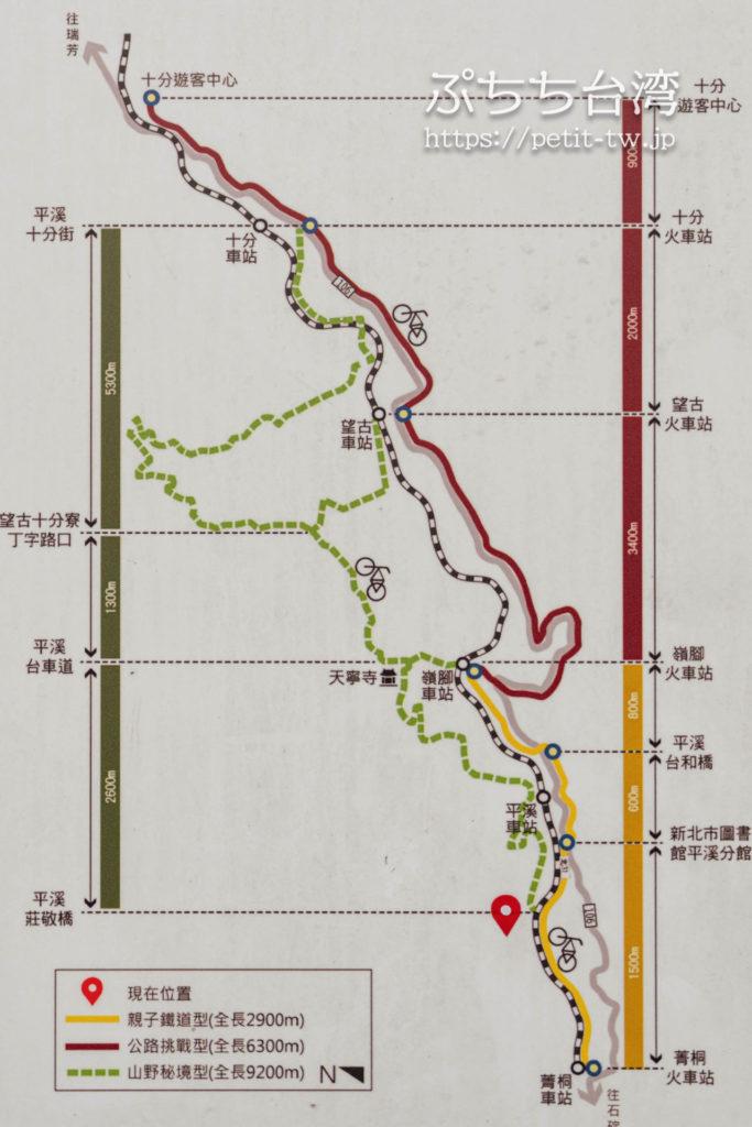 平渓線の十分駅から菁桐駅までのサイクリングマップ
