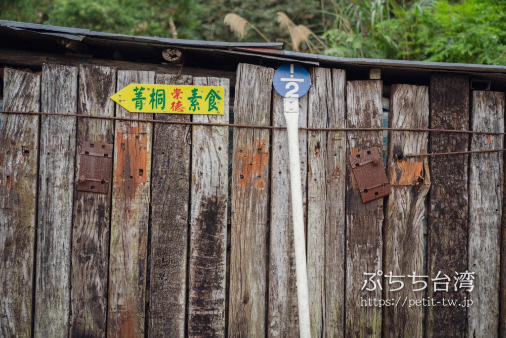 菁桐老街の案内標識