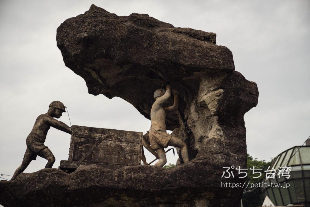 平渓線の菁桐駅の炭鉱のオブジェ