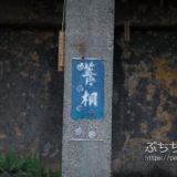 平渓線の菁桐駅