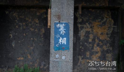 菁桐老街 平渓線の終点 菁桐(ジントン)ぶらり散策