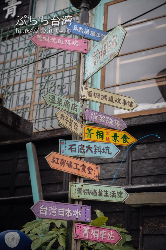 平渓線の菁桐老街の案内看板