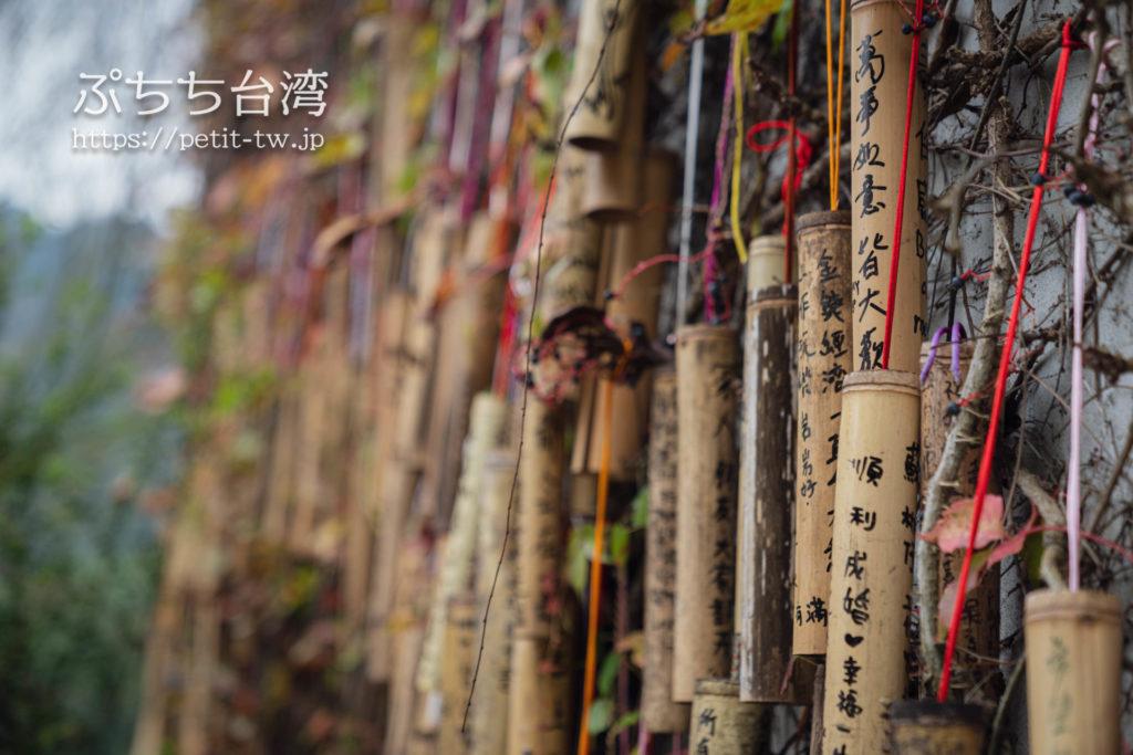 平渓線の菁桐老街の竹筒の願い札