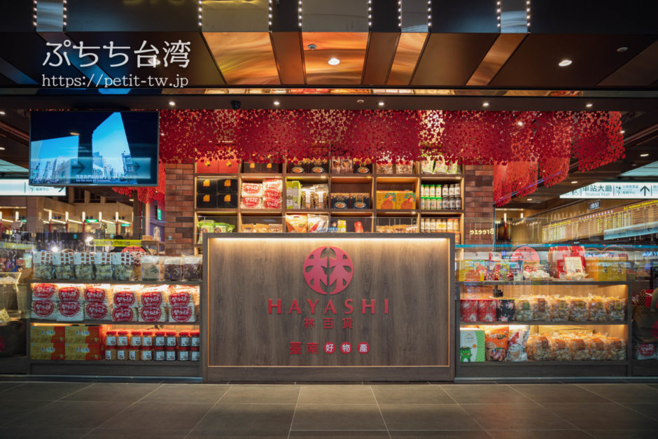 台北駅の林百貨店「台南好物産(臺南好物產)」