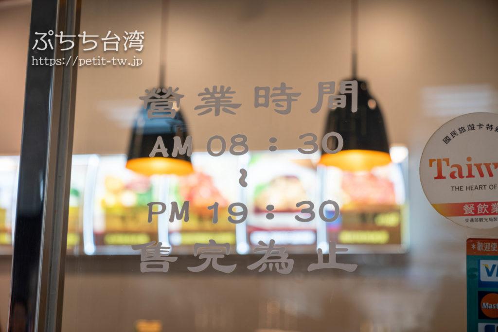 台北駅の台鉄弁当の店舗の営業時間