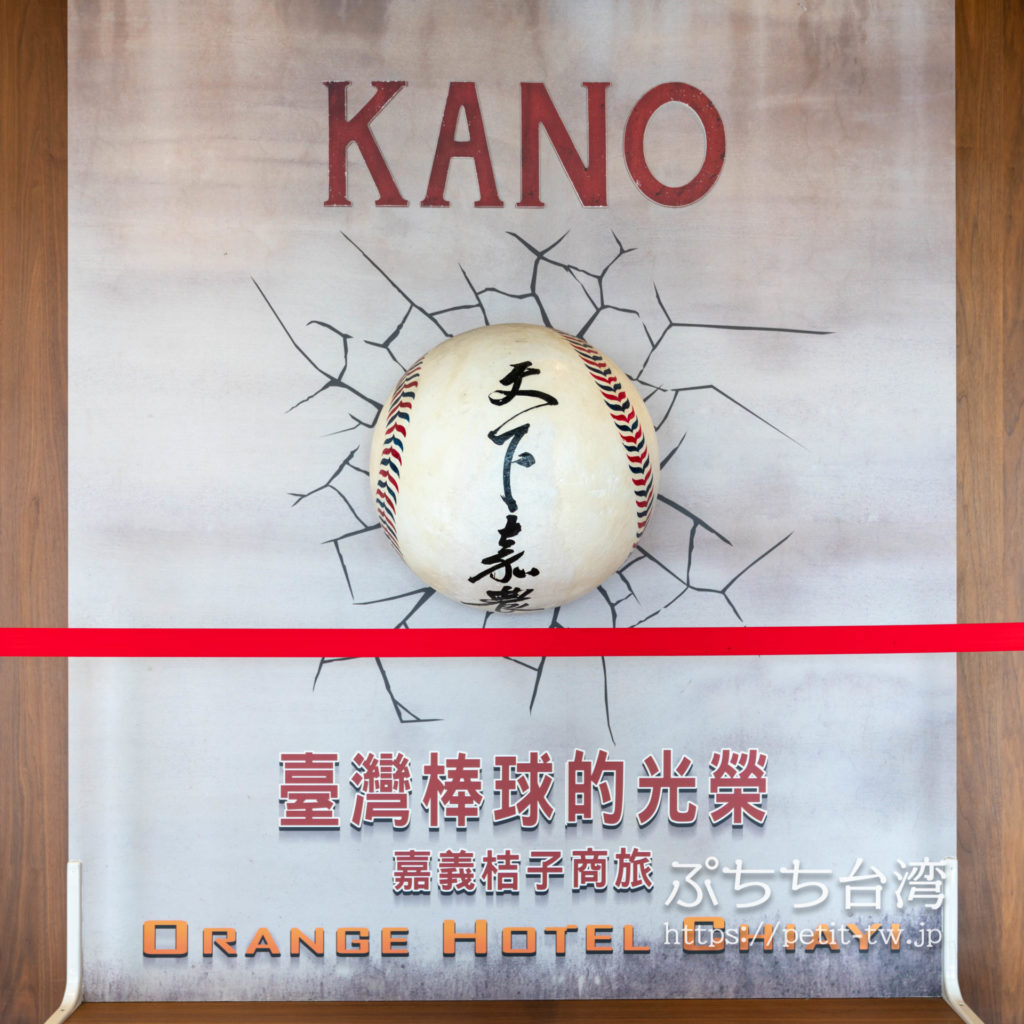 オレンジホテル ウェンフア 嘉義(フォルテオレンジビジネスホテル、福泰桔子商旅 文化店、Orange Hotel Wenhua Chiayi)のロビーのKANOのボール
