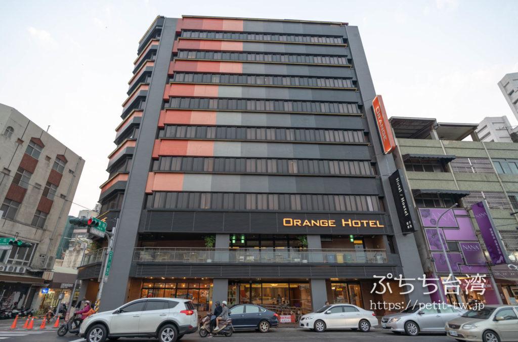 オレンジホテル ウェンフア 嘉義(フォルテオレンジビジネスホテル、福泰桔子商旅 文化店、Orange Hotel Wenhua Chiayi)の外観
