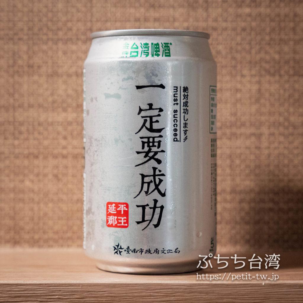 鄭成功ビール(成功啤酒)