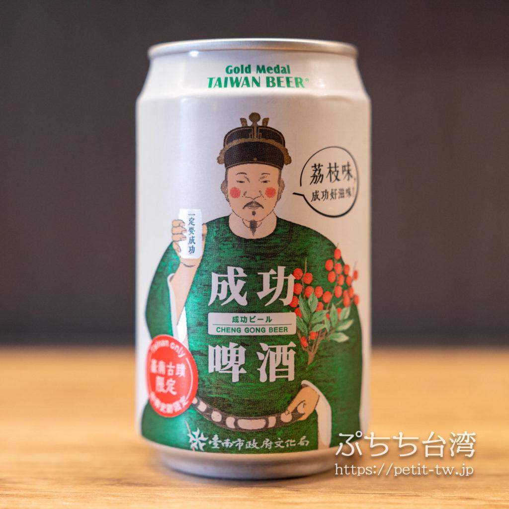 鄭成功ビール ライチ味