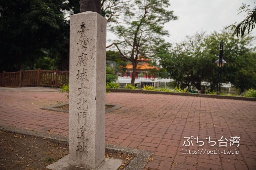 台南の台南公園前の府城の城門跡