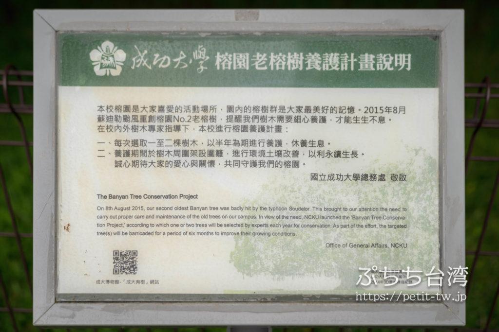 台南の成功大学キャンパスの榕円の概要