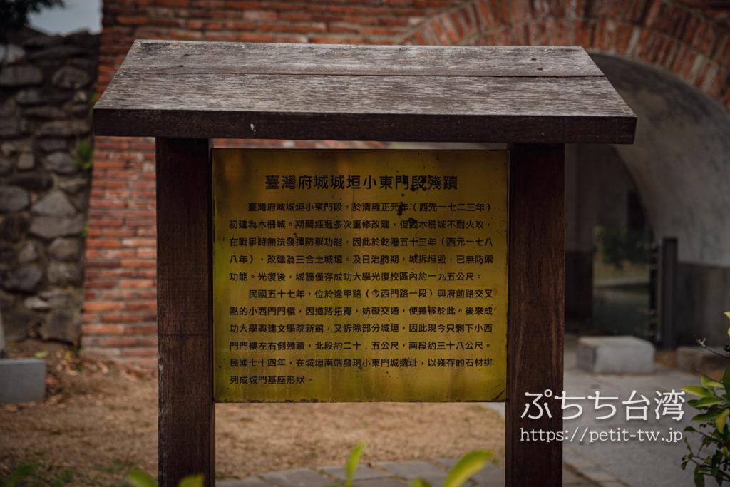 台南の成功大学キャンパスの臺灣府城 小東門段城桓殘蹟の概要