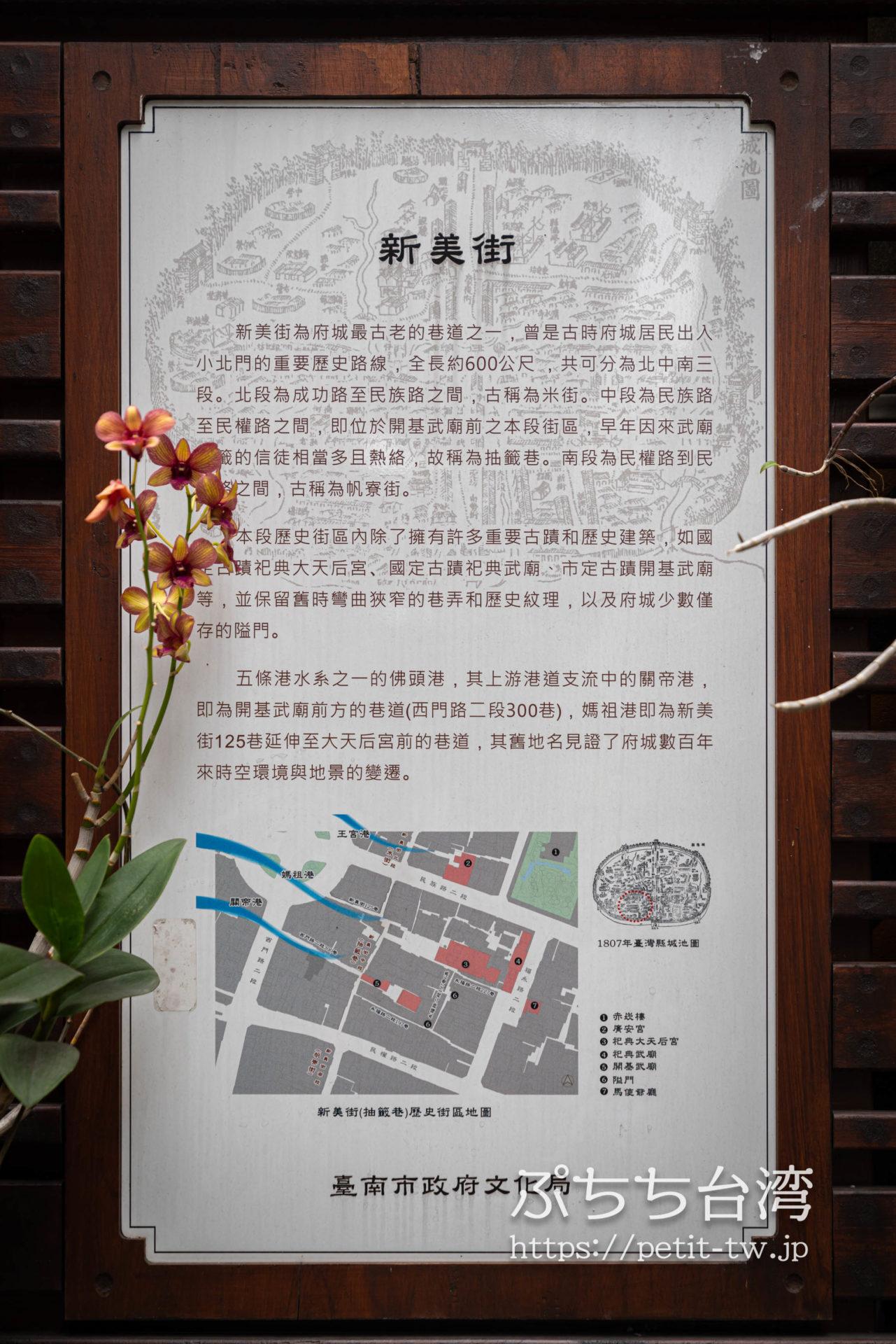 台南の歴史街区 新美街 Xīn měi jiēの解説