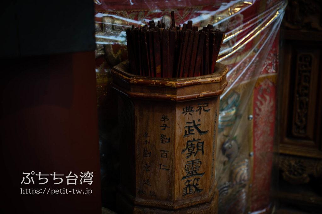台南の祀典武廟の廟内のおみくじ