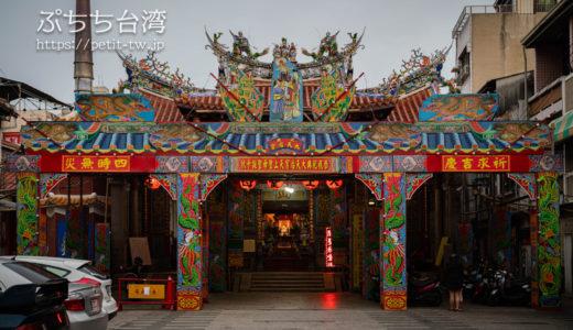 大天后宮 金色に輝く「媽祖」と縁結びの神様「月下老人」(台南)