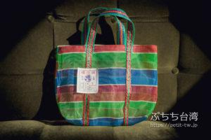 台北 迪化街のかごバッグ、漁師網バッグ