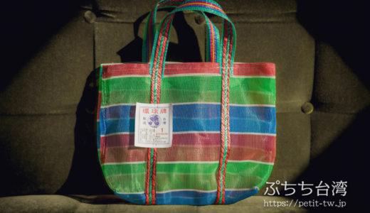 台湾の人気ナイロンかごバッグ「漁師網バッグ」迪化街の3大有名店巡り(台北)