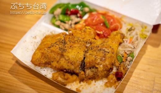正忠排骨飯 ボリューム満点!安くて美味しい台湾南部の人気お弁当チェーン