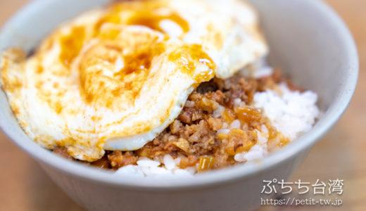 天天利美食坊 B級グルメの有名店 半熟卵の魯肉飯が人気 (台北)