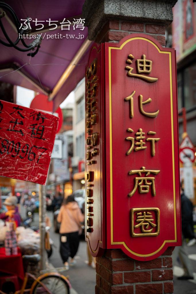 台北 迪化街の看板