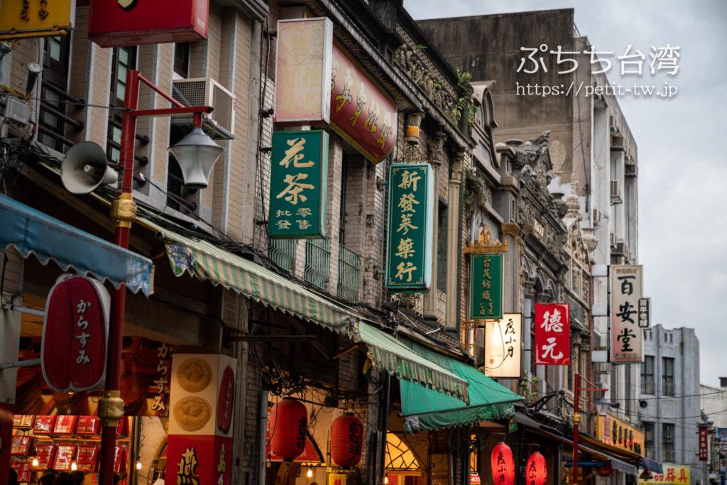 台北 迪化街の通り