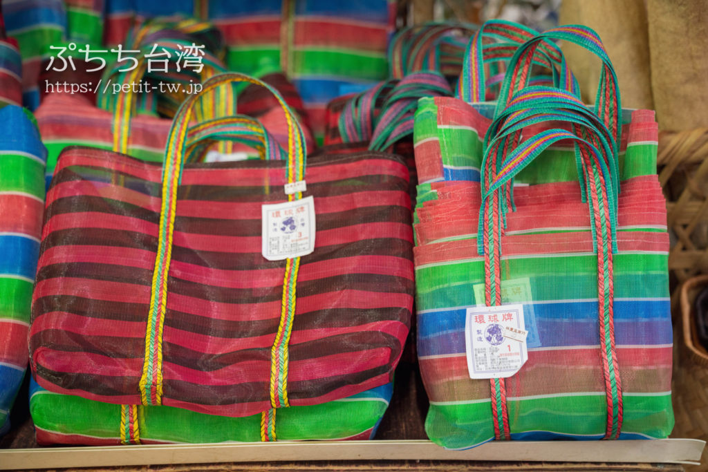 台北 迪化街のエコバッグ、漁師網バッグ