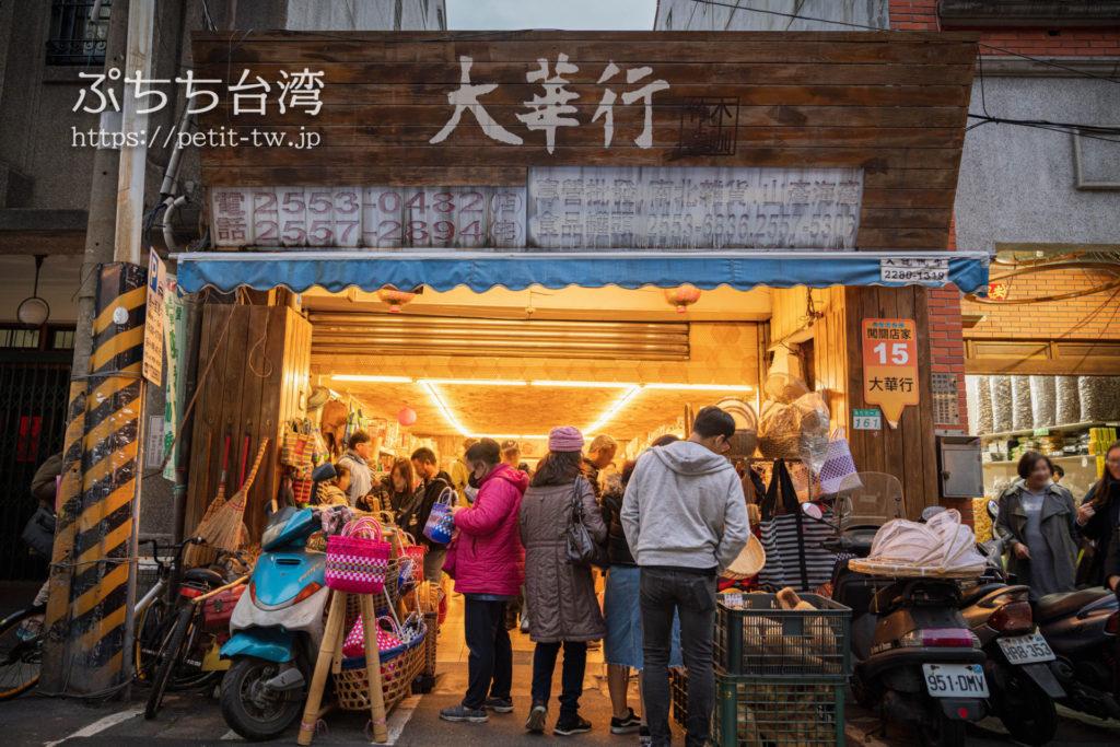 台北 迪化街の大華行の外観