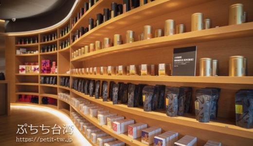 小茶栽堂 オシャレな台湾土産!華やかオーガニック台湾茶とマカロンヌガー(台北)