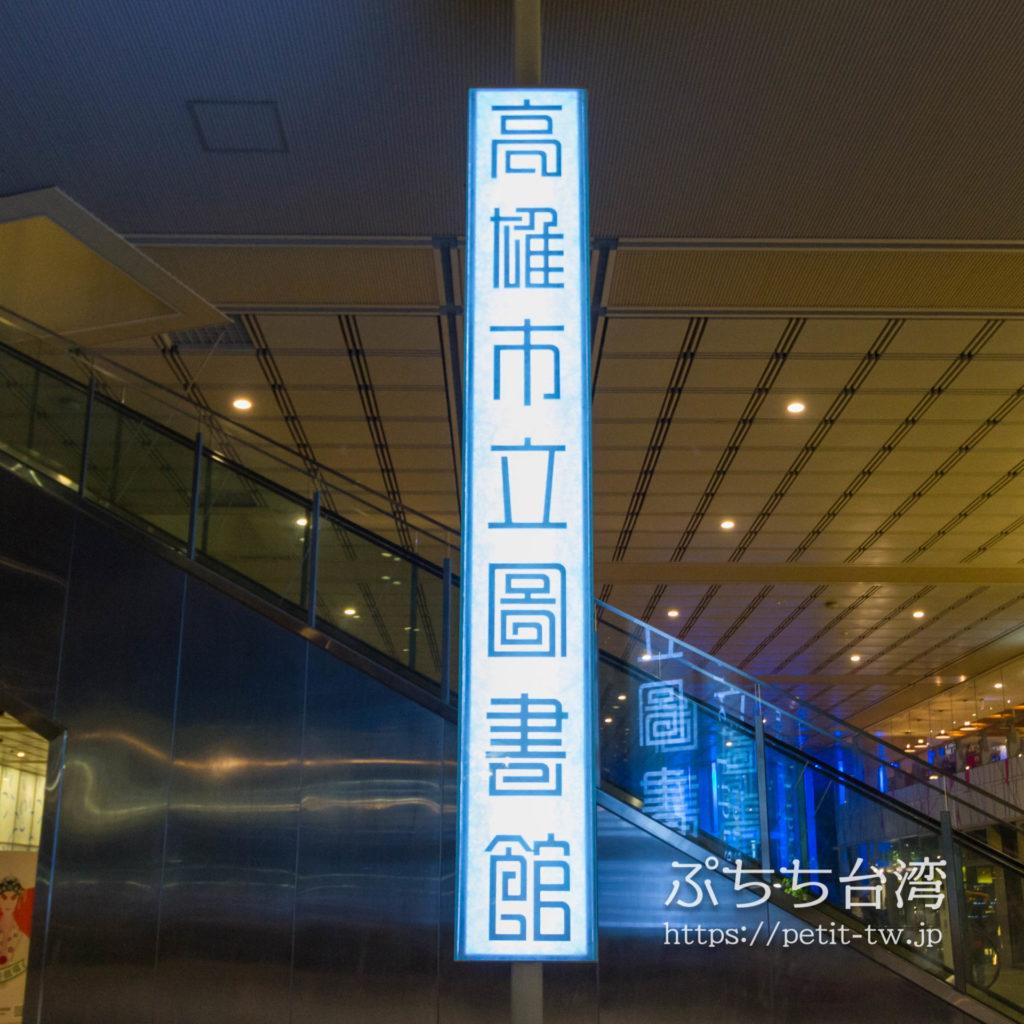 高雄市立図書館のライトアップ