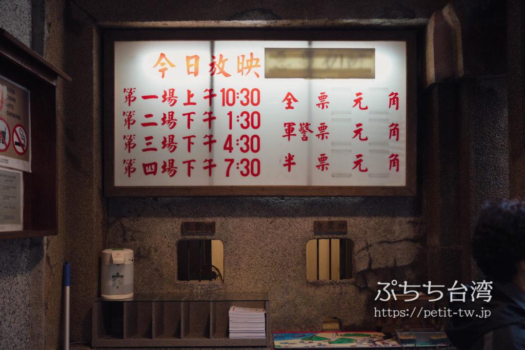 九份の昇平戯院のチケットカウンター