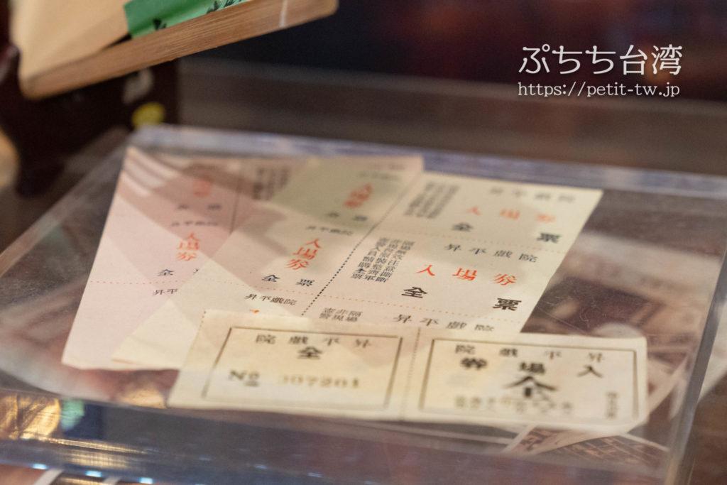九份の昇平戯院の当時のチケット