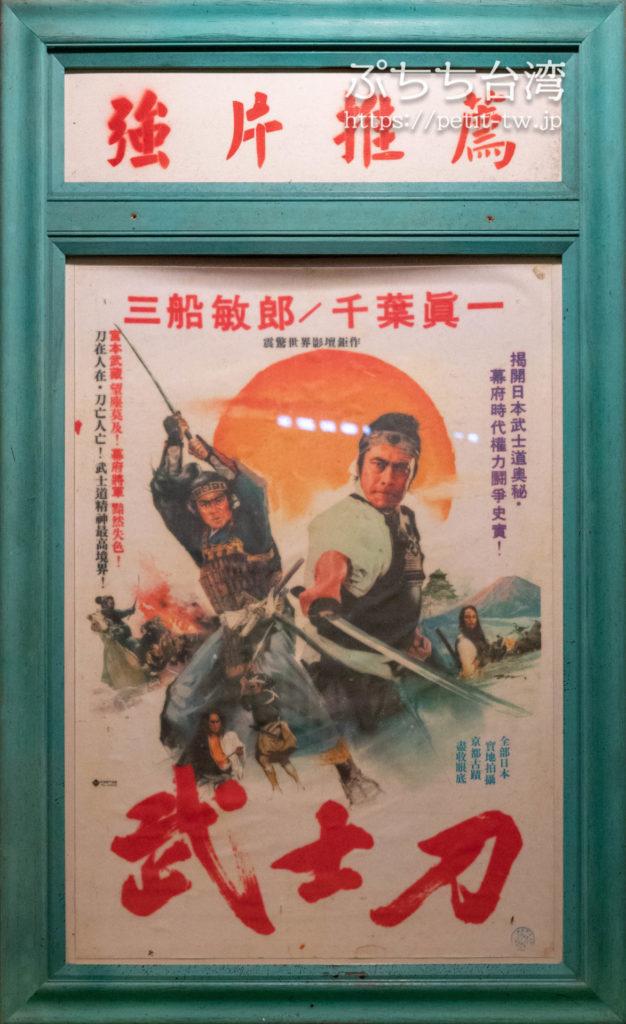 九份の昇平戯院の映画ポスター