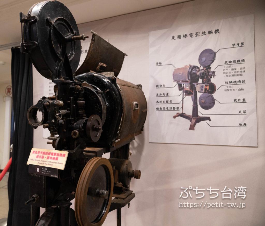 九份の昇平戯院の当時の映写機