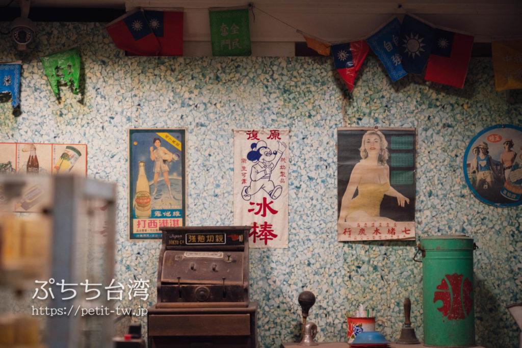 九份の昇平戯院の再現された売店の様子