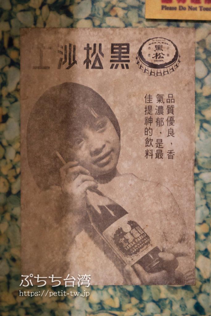九份の昇平戯院の館内のポスター
