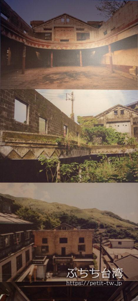 九份の昇平戯院のかつての写真