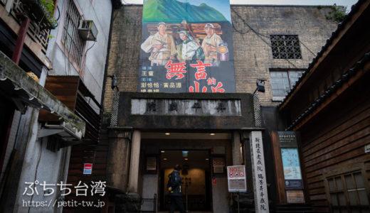 昇平戯院 ゴールドラッシュ時代の旧劇場 レトロなシアターとして無料公開中(九份)