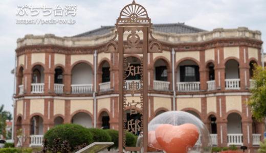 旧台南知事官邸 日本の皇族も宿泊 コロニアル様式の洋館(台南)