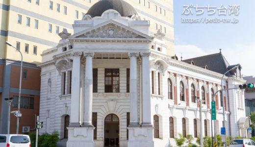 旧台中市役所 日本統治時代の建築物を巡る(台中)