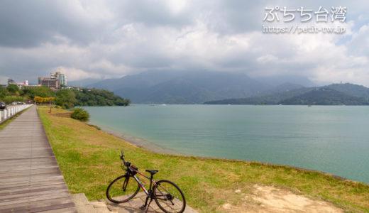 日月潭サイクリング 美しい湖畔沿いのサイクリングコース