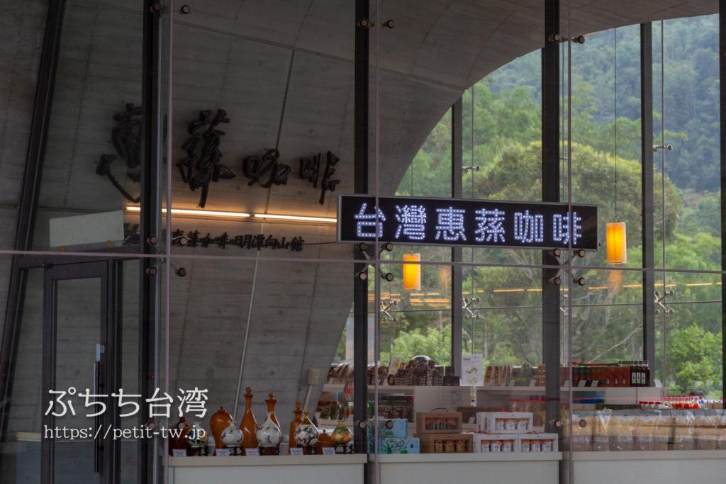 日月潭の向山ビジターセンターのカフェの外観