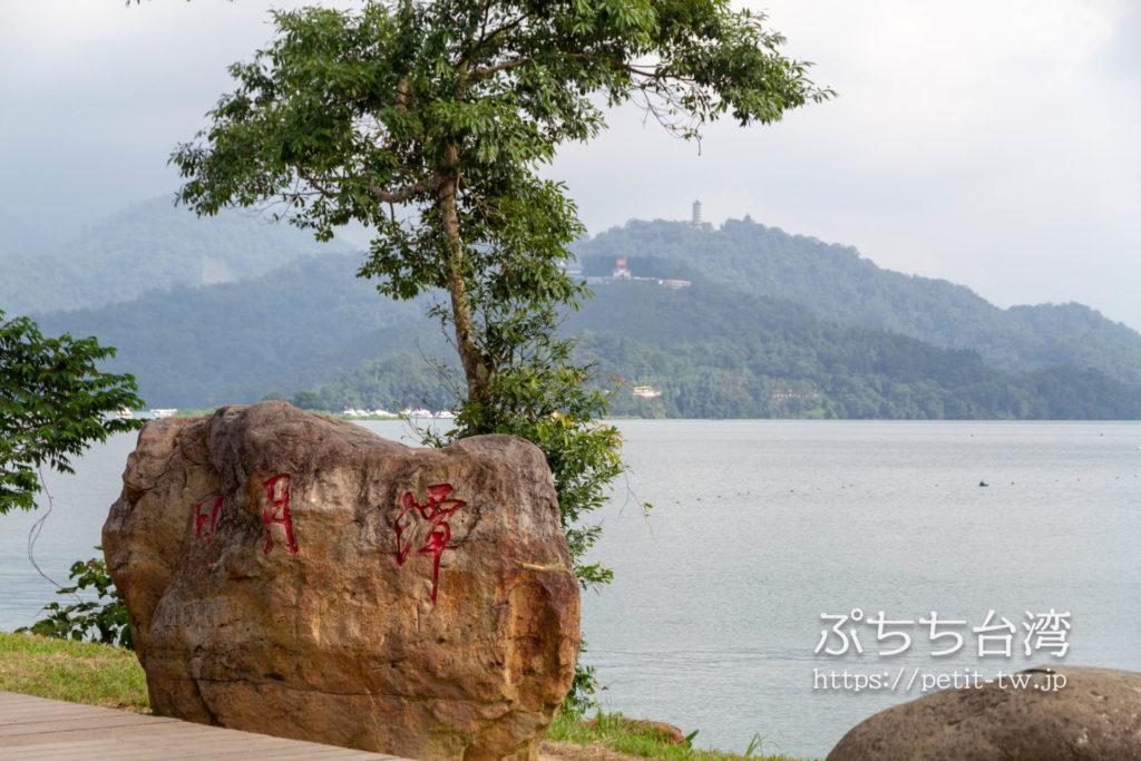 日月潭の石碑