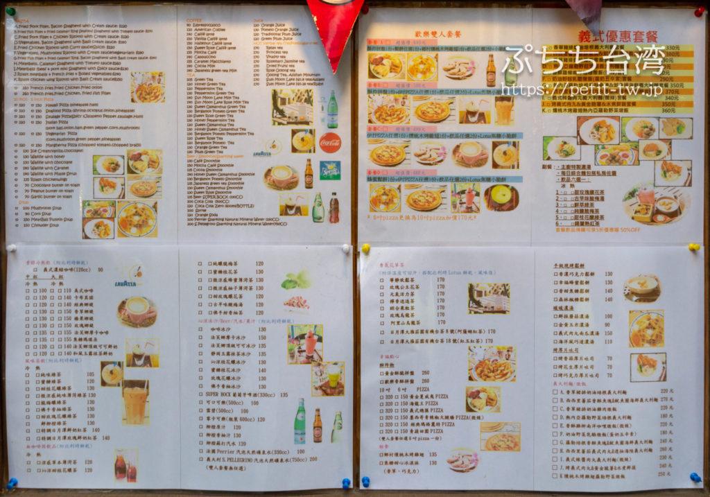 Moon Cafe ムーンカフェ 日月潭水上明月咖啡館のメニュー